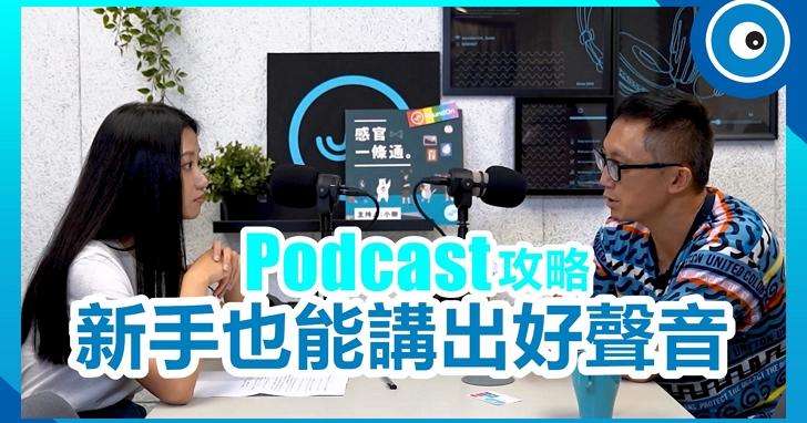 Podcast攻略!從內容發想、節目企畫到臨場實戰,新手也能講出好聲音
