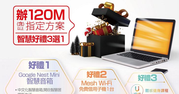 凱擘大寬頻推出雙12優惠,Nest Mini、Mesh WiFi、Uniigym體感健身任你選