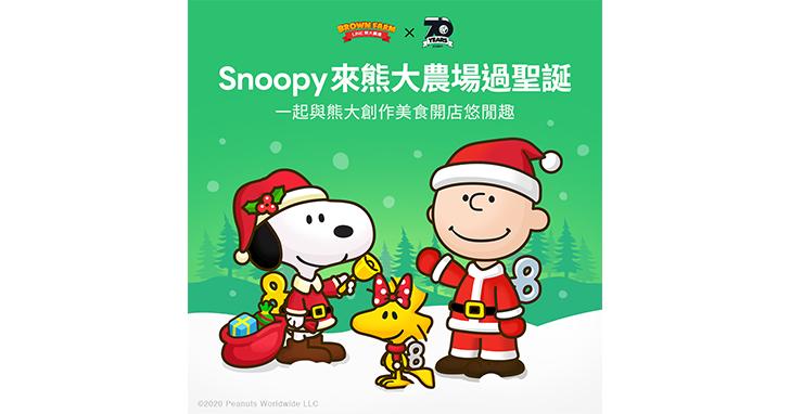 《熊大農場》與Snoopy聯名合作,歡慶70週年陪玩家溫暖過聖誕
