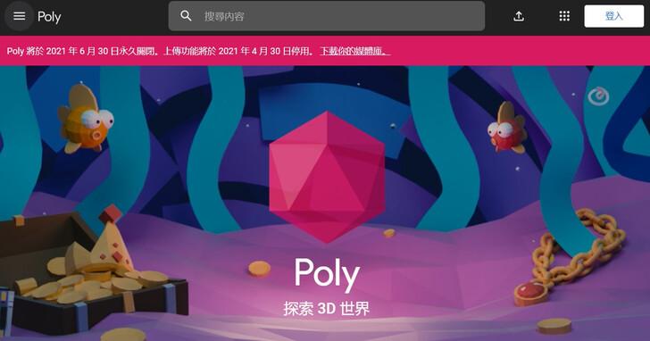 免費 3D 模型平台 Google Poly 將在明年 6 月永久關閉