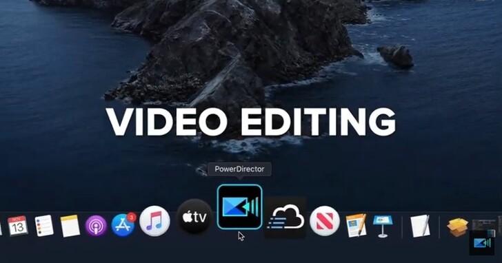 威力導演 365 可在 macOS 上使用囉!每月訂閱價 580 元