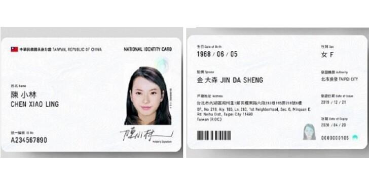 內政部強調新數位身份證空白卡絕非中國製造