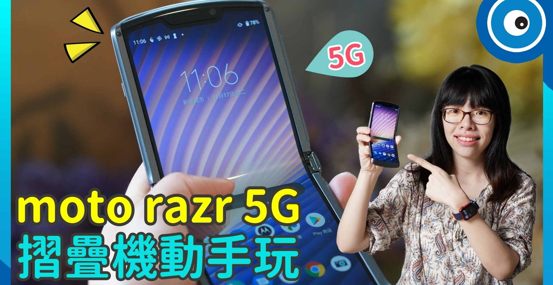 Motorola 在台灣推出摺疊機「Moto razr」,復刻過去 Motorola V3 刀鋒機的外型,內裝則是升級今年熱門的 5G 網路。