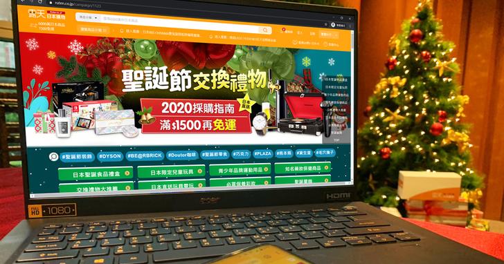 日本露天2020聖誕節交換禮,日本直送免運費