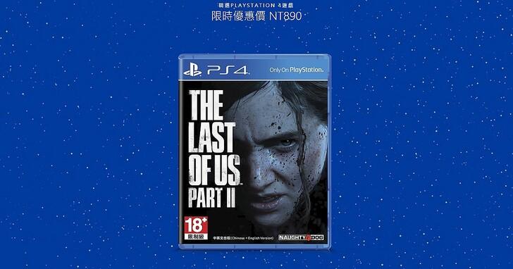 SIET 公布 PlayStation 節日限時優惠,TGA 2020 最佳遊戲《最後生還者 2》直接變 5 折