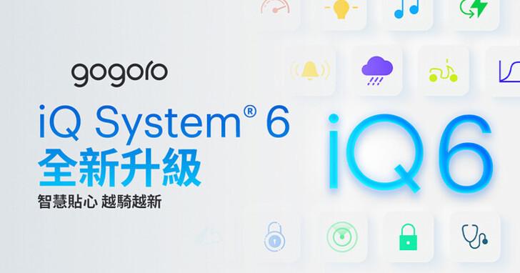 Gogoro 1 系列也升級 iQ System 6.0 新增兩段龍頭鎖、靜音模式、雨天智慧模式