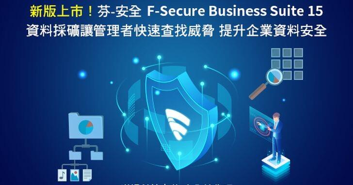 芬-安全F-Secure Business Suite 15新版上市,快速查找威脅提升資安防護