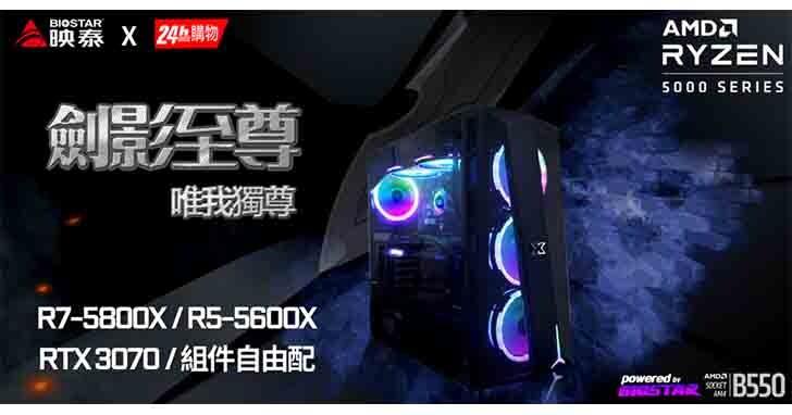 BIOSTAR映泰推出「劍影至尊」高階獨顯電競機