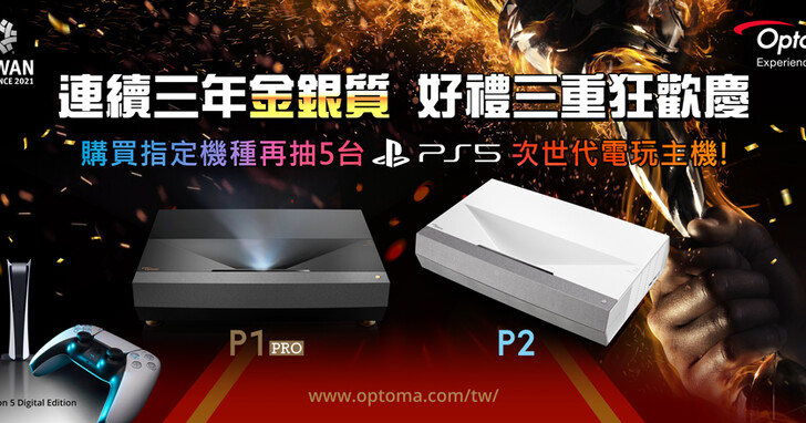奧圖碼連續三年金銀質 好禮三重狂歡慶 購買指定機種再抽超夯次世代電玩主機PS5