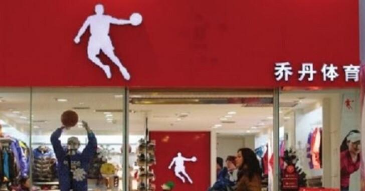 麥可喬丹在中國告贏一場「喬丹體育公司」名字侵權的官司,但對方還有200個與他相關的商標