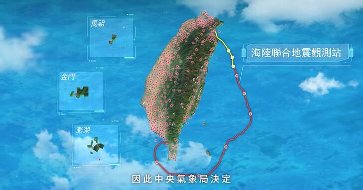 地震預警提早10秒,中央氣象局建置臺灣東部海域地震與海嘯海纜觀測系統