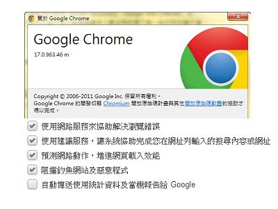 Chrome 17 正式版,預先載入網頁、雲端防毒功能加入