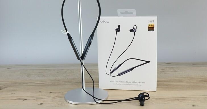 vivo 首款無線運動耳機開箱:規格到位、動靜之間暢聽 Hi-Res 高音質音樂