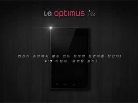 LG Optimus Vu 預告現身,5吋大螢幕正夯