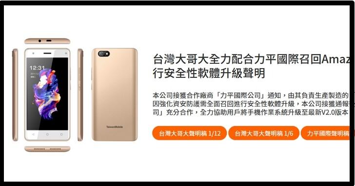 台灣大表示將全力處理Amazing A32手機升級,並提供被詐騙受害用戶必要之法律協助