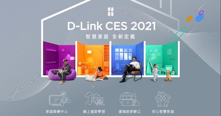 D-Link於CES 2021展示全方位數位轉型策略