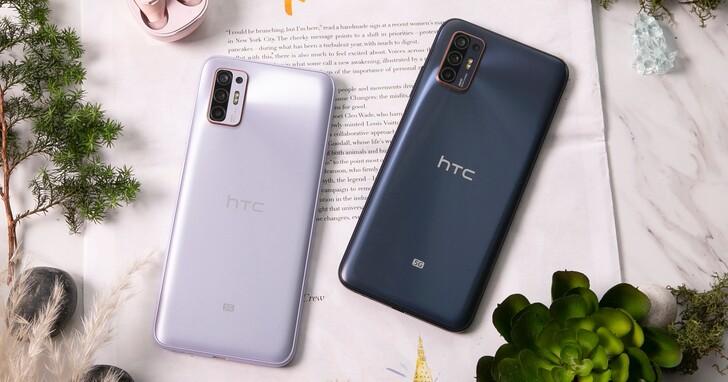 HTC Desire 21 pro 5G 發表,首款採用 S690 處理器、售價 12,990 元