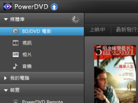 PowerDVD 12 強化手機應用,支援 iOS、Android 雙系統