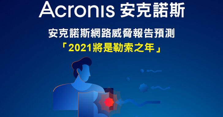 安克諾斯Acronis網路威脅報告預測:2021將是勒索之年