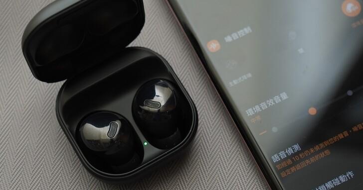 三星 Galaxy Buds Pro 真無線藍牙耳機動手玩,真「Pro」的聰明高音質智慧耳機