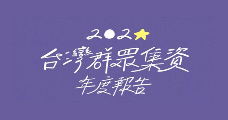 貝殼放大2020年度群眾集資報告出爐,為台灣發聲成為年度亮點