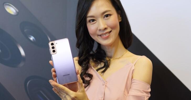 三星 Galaxy S21 台灣 1/29 上市,最平價款 25,900 元起