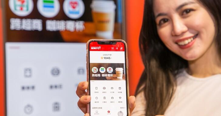 遠傳心生活 app,可跨超商咖啡寄杯、電信費回饋遠傳幣