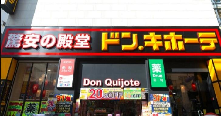 唐吉訶德店內的洗腦神曲竟是店員做的,她同時也打造出店內獨特的「亂七八糟」陳列法