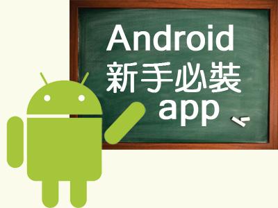 25個新手必裝 Android  app,編輯推薦、你來試試看!