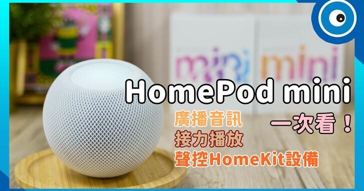 平價版 HomePod mini 動手玩:聲音表現、接力播放、廣播音訊、聲控HomeKit 設備一次看