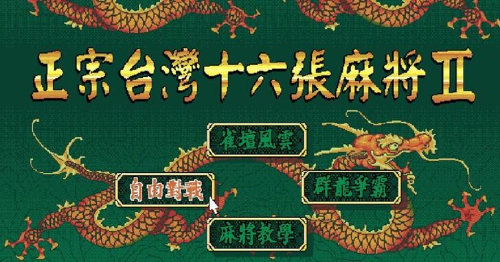 童年回憶?大宇《正宗台灣十六張麻將》系列懷舊上架 Steam 平台