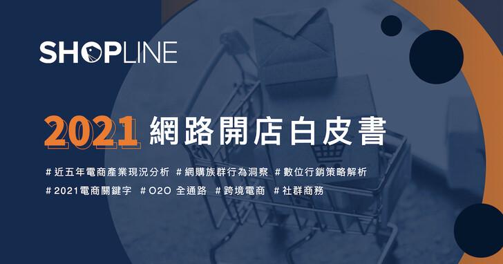 SHOPLINE發布《2021網路開店白皮書》,社群電商將成趨勢