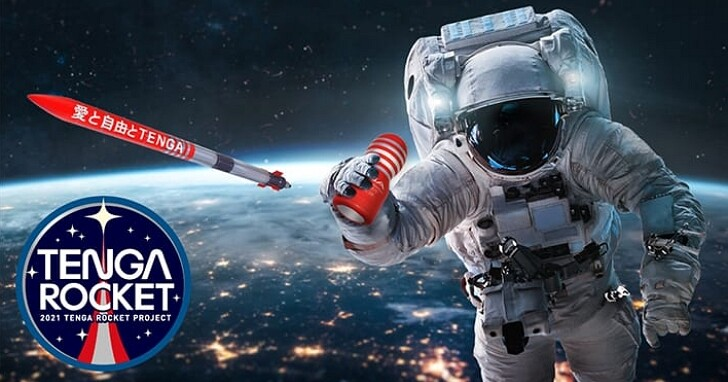 Tenga 飛機杯進化成火箭杯!將發射火箭上太空並蒐集「使用數據」正式邁向太空科技