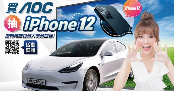 買AOC大型顯示器可抽特斯拉、iPhone12