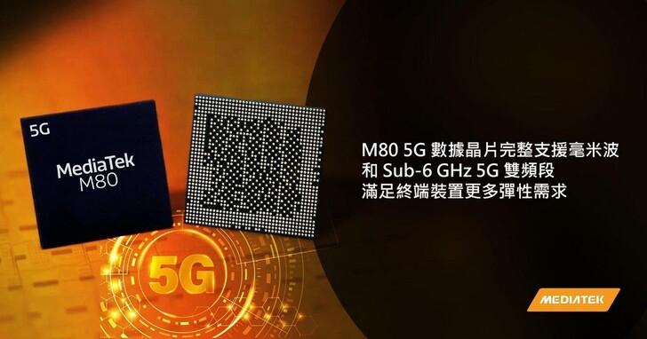 遠傳與聯發科策略合作,打造5G毫米波垂直場域