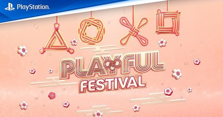 SIET 舉辦「Playful Festival」限時活動,除了 PSN 會籍卡大降價,還可贏取額外 PlayStation 相關獎品
