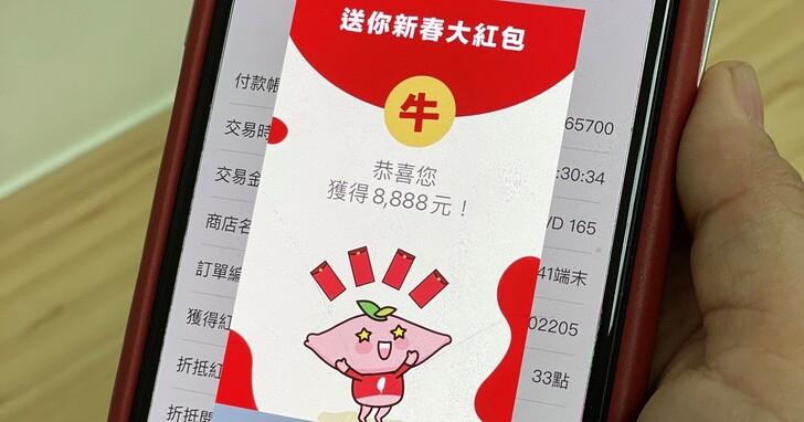 台灣行動支付 App 推出春節活動,最高送你 8888 元大紅包!
