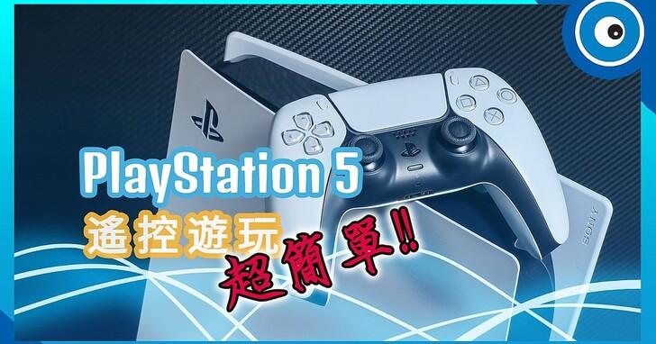 PS5 遙控遊玩超簡單教學,設定連線不用 3 分鐘,就能隨時隨地玩 PS5