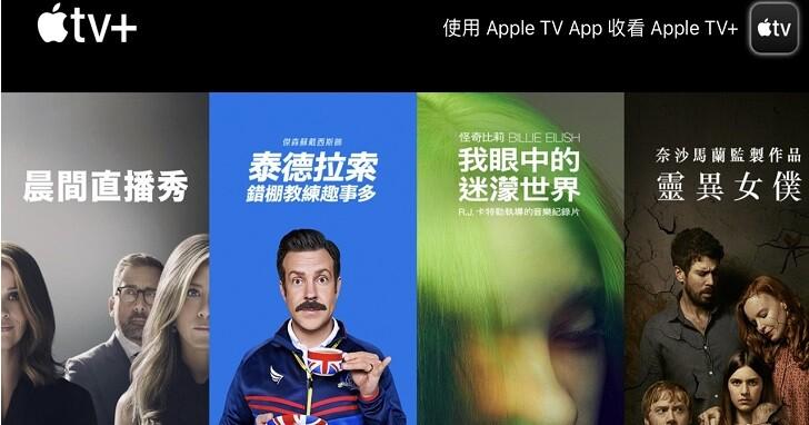 Apple TV+ 免費訂閱優惠再延到 7 月,快查看看是否被延長了!