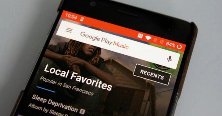 Google Play Music的所有資料將於2月24日刪除