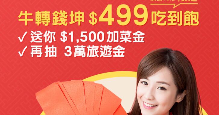 遠傳網路門市推出五大方案,申辦499上網吃到飽送千元紅包