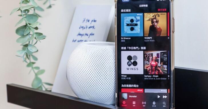 HomePod mini設定教學:如何Wi-Fi設定配對、重置?怎麼用接力播放、廣播系統?