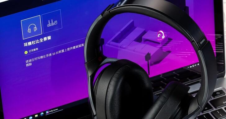 啟用 Win10 空間音效,讓普通耳機也能升級劇院級環繞音場