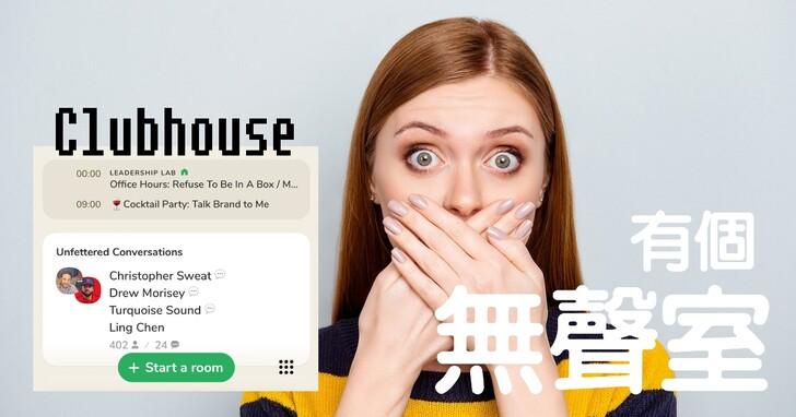 Clubhouse 為什麼有一堆「無聲房」?幾百人掛在那裡都不說話在幹嘛?
