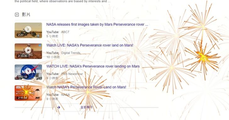 Google毅力號登上火星,輸入這幾組關鍵字有彩蛋、你能找到更多彩蛋關鍵字嗎?