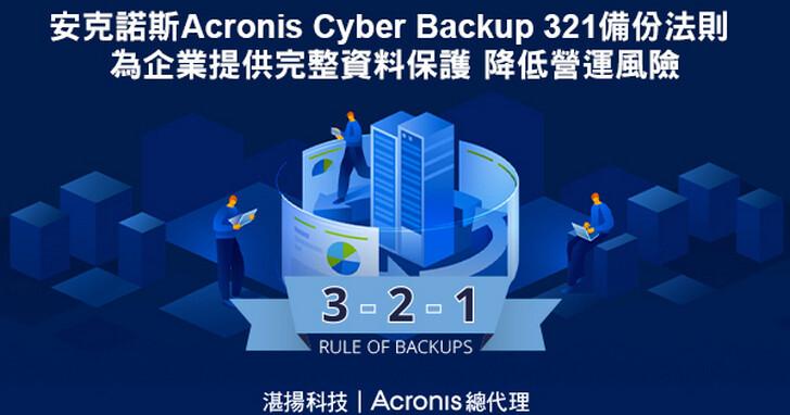安克諾斯Acronis Cyber Backup 321備份法則為企業降低營運風險