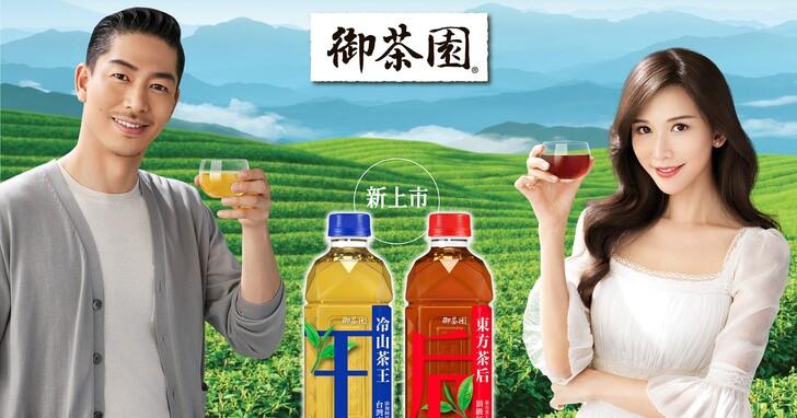 御茶園20週年 打造頂級現泡台灣茶口感