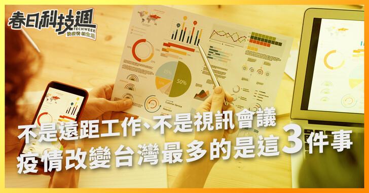 【科技調查團】疫情改變台灣最多的不是遠距工作、也不是視訊會議,而是這 3 件事情