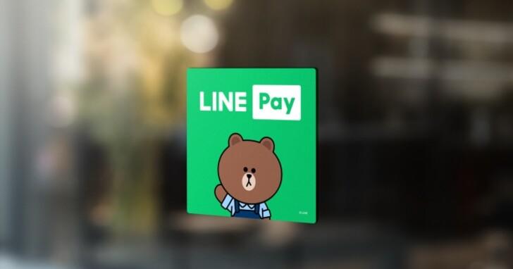 今晚 LINE Pay 紅包搶起來!全通路 5% 回饋限定開跑