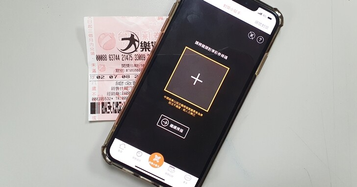 台灣彩券 App 加入「掃碼對獎」功能,不怕與財神擦身而過